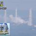Fehér füst vagy gőz száll fel a fukusimai atomerőműből - látható a japán állami televízió adásában. A négyes blokk kétszer is kigyulladt, az első tüzet három óra alatt sikerült megfékezni, a második másfél óra alatt magától kialudt. A négyes blokk pihentetőmedencéjben fűtőelemeket tárolnak, ide bórsavat permeteztek, hogy ne induljon be láncreakció.